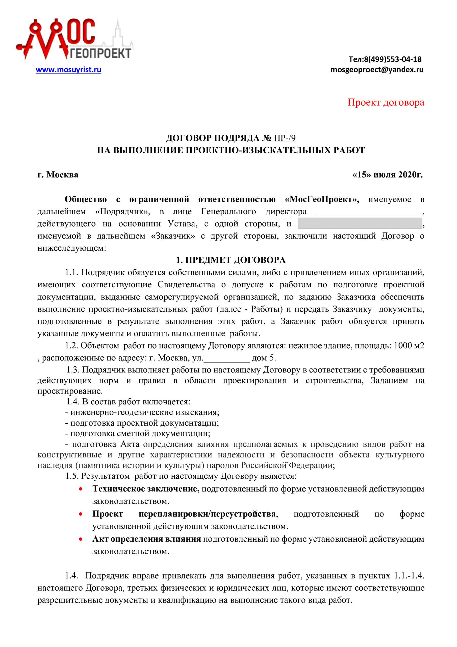 DOGOVOR-PODRYADA-Proekt-0